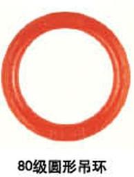 80级圆形吊环
